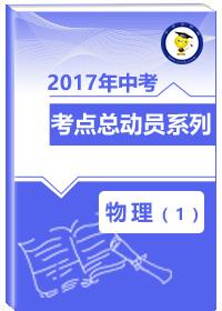 2017年中考物理考点总动员系列