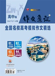 作文通讯2017年7-8月刊(高中版)1