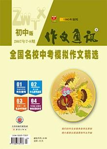 作文通讯2017年7-8月刊(初中版)4