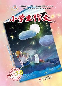 小学生作文 2017年7-8月刊 (高年级)