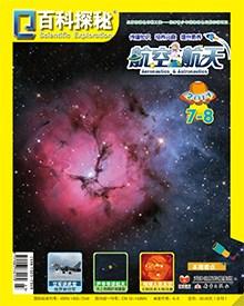 百科探秘 航空航天2017年7-8月刊