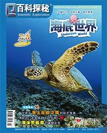 百科探秘·海底世界 2017年7-8月刊