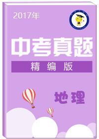 2017年中考地理真题(精编版)