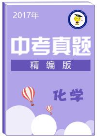 2017年中考化学真题(精编版)