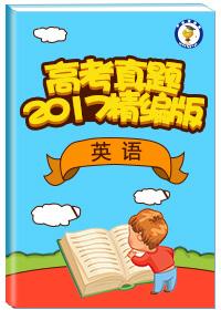 2017年高考英语真题(精编版)