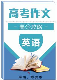 高考英语作文高分攻略