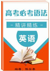 高考必考语法精讲精练