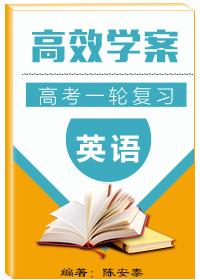 高考英语一轮复习高效学案
