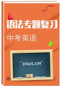 中考英语语法专题复习
