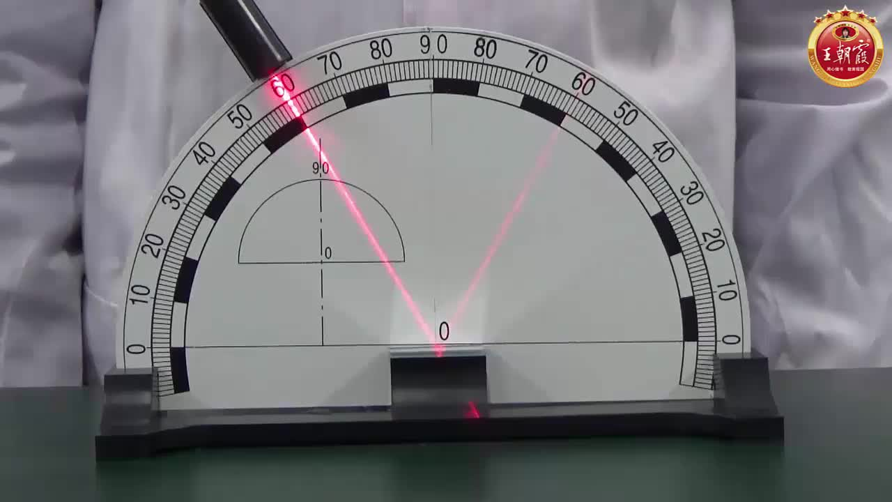 4.探究光反射时的规律-2017中考物理备考实验微课