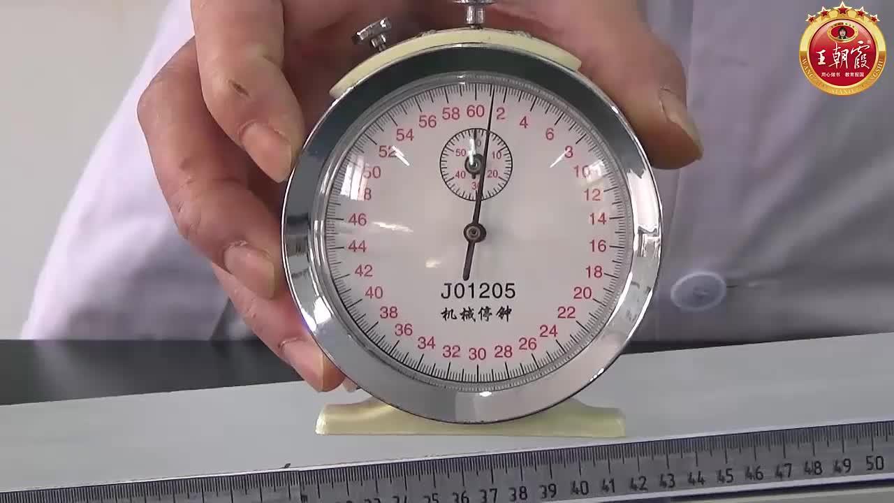 1.测量物体运动的平均速度-2017中考物理备考实验微课