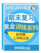 2016-2017学年上学期初中期末复习黄金讲练系列