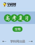 2017步步高考前3个月生物(通用版)二轮专题复习(word+课件)
