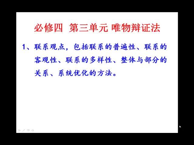 (政治-艾娜)高二政治:政治解题方法指导-体现类主观题