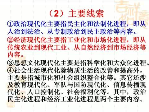 (历史谢泽华)高二历史:近代化史观_H264