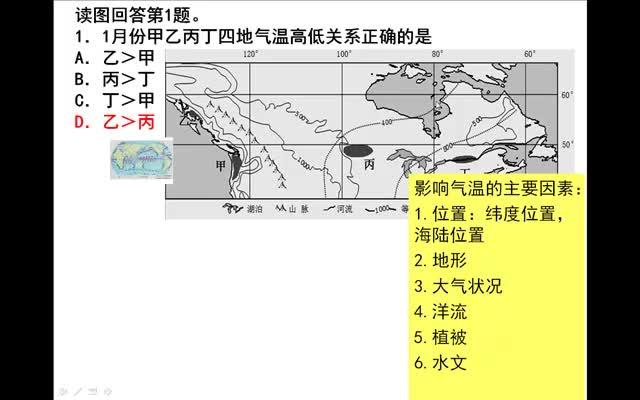 (地理-汪琴)高二地理:解题技巧-北美洲习题讲解微课