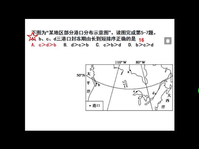 (地理-冯慧宇)高二地理:世界地理复习练习--北美洲