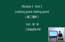 译林牛津版 高一英语必修一 Module1 Unit3 Looking good,feeling good 二 (上)-微课堂