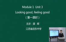 译林牛津版 高一英语必修一 Module1 Unit3 Looking good,feeling good 一 (上)-微课堂