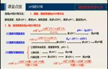 高中化学选修4人教版第三章第二节第二课时pH的计算(微课 课件)