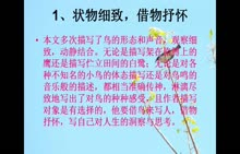 人教版 七年级语文上册《鸟》微课