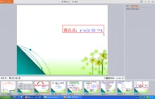 人教版 九年级数学上册:22.1 二次函数一般式的性质-微课堂