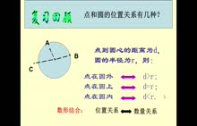 人教版 九年级数学上册:直线与圆的位置关系(1)-微课堂
