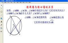 人教版 九年级数学上册:圆周角与圆心角的关系-微课堂