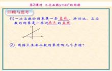 人教版 九年级数学上册:二次函数y=ax2的图象与性质-微课堂