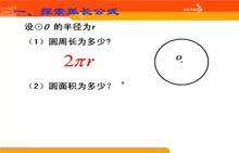 人教版 九年级数学上册:24.4.1 弧长和扇形面积-杨思敬-微课堂