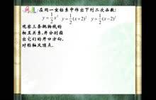 人教版 九年级数学上册:22.1.3 二次函数y=a(x-h)^2的图像与性质-潘山珠-微课堂