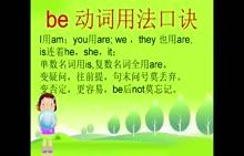 七年级 英语 be动词用法总结