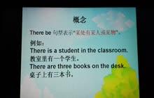 八年级英语 There be 句型