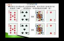 人教版 九年级数学上册 23.2《中心对称图形》-微课堂