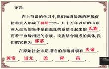 人教版 七年级历史上册 第一单元 第3课 华夏之祖-微课堂