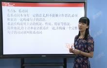 中考英语复习:动词(二) 系动词和助动词