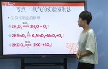 中考化学复习:氧气的制法