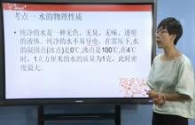 中考化学复习:水-名师示范课