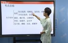中考化学复习:化肥-名师示范课