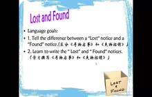 人教版 七年级英语上册:Unit 3 Lost and Found-谢芸