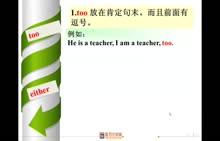 """人教版 七年级英语上册:Too,either,also,as well""""也""""不同"""