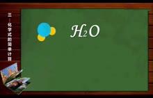 九年级上化学(人教)微课视频:依据化学式进行简单的计算