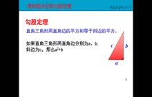 浙教版 八年级数学上册: 用拼图法证明勾股定理