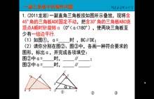 浙教版 八年级数学上册: 一副三角板中的操作问题