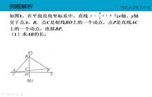 浙教版 八年级数学上册: 第5章 一次函数-一次函数综合拓展(3)