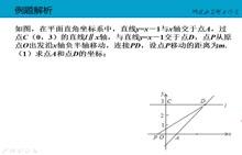 浙教版 八年级数学上册: 第5章 一次函数-一次函数综合拓展(2)