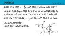 浙教版 八年级数学上册: 第5章 一次函数-一次函数综合拓展(1)