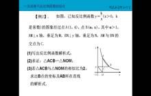 浙教版 八年级数学上册: 第5章 一次函数-一次函数与反比例综合(3)