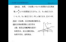 浙教版 八年级数学上册: 第5章 一次函数-一次函数与反比例函数的综合(2)
