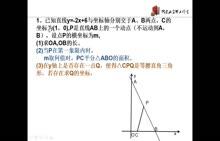 浙教版 八年级数学上册: 第5章 一次函数-一次函数图像与三角形的综合问题解决(2)